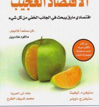 كتاب الاقتصاد العجيب - مالكوم غلادويل