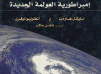 كتاب الإمبراطورية إمبراطورية العولمة الجديدة – مايكل هاردت وأنطونيو نيغري