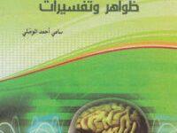 كتاب الباراسايكولوجي ظواهر وتفسيرات - سامي أحمد الموصلي