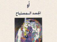 كتاب البغاء أو الجسد المستباح - فاطمة الزهراء أزرويل