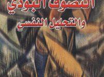 كتاب التصوف البوذي والتحليل النفسي - د. ت. سوزوكي