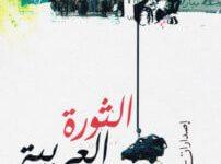 كتاب الثورة العربية والثورة المضادة أمريكية الصنع - جيمس بتراس