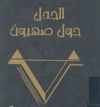 كتاب الجدل حول صهيون - دوغلاس ريد