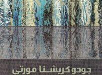 كتاب الحرية الأولى والأخيرة - جودو كريشنا مورتي