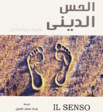كتاب الحس الديني - لويجي جوساني