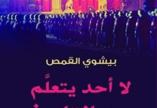 كتاب لا أحد يتعلم من التاريخ - بيشوي القمص