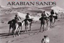 كتاب الرمال العربية - ويلفريد ثيسيجر