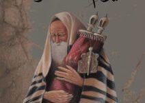رواية يوم المغفرة - سلطان موسى