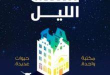 رواية مكتبة منتصف الليل - مات هيغ