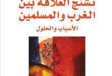 كتاب تشنج العلاقة بين الغرب والمسلمين - هانس كوكلر