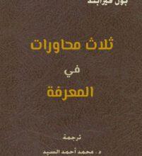 كتاب ثلاث محاورات في المعرفة - بول فيرابند