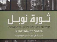 كتاب ثورة نوبل حوارات مع ستة عشر مؤلفاً حائزاً على جائزة نوبل للآداب – شافي أيين