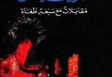 كتاب حديث الشيطان مقابلات مع سبعة طغاة - ريكاردو أوريزيو