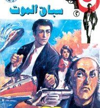 رواية سباق الموت رجل المستحيل 2 – نبيل فاروق