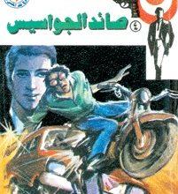 رواية صائد الجواسيس رجل المستحيل 4 – نبيل فاروق