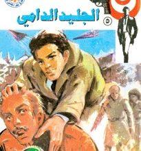 رواية الجليد الدامي رجل المستحيل 5 – نبيل فاروق