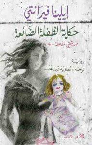رواية حكاية الطفلة الضائعة صديقتي المذهلة 4 – إيلينا فيرانتي