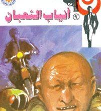 رواية أنياب الثعبان رجل المستحيل 9 – نبيل فاروق