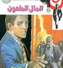 رواية المال الملعون رجل المستحيل 10 – نبيل فاروق