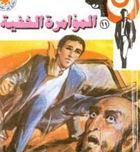 رواية المؤامرة الخفية رجل المستحيل 11 – نبيل فاروق
