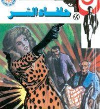 رواية حلفاء الشر رجل المستحيل 12 – نبيل فاروق