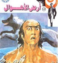 رواية أرض الأهوال رجل المستحيل 13 – نبيل فاروق