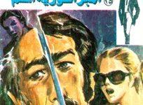 رواية إمبراطورية السم رجل المستحيل 15 – نبيل فاروق