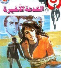 رواية الخدعة الأخيرة رجل المستحيل 16 – نبيل فاروق