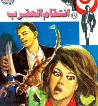 رواية انتقام العقرب رجل المستحيل 17 – نبيل فاروق