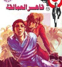 رواية قاهر العمالقة رجل المستحيل 18 – نبيل فاروق