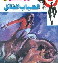 رواية الضباب القاتل رجل المستحيل 24 – نبيل فاروق