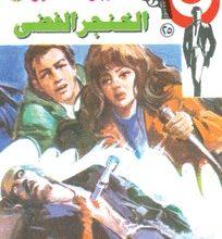 رواية الخنجر الفضي رجل المستحيل 25 – نبيل فاروق