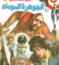 رواية الجوهرة السوداء رجل المستحيل 27 – نبيل فاروق