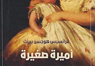 رواية أميرة صغيرة - فرانسيس هوجسن