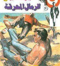 رواية الرمال المحرقة رجل المستحيل 30 – نبيل فاروق