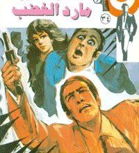 رواية مارد الغضب رجل المستحيل 34 – نبيل فاروق
