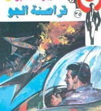 رواية قراصنة الجو رجل المستحيل 35 – نبيل فاروق