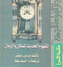 كتاب المفهوم الحديث للمكان والزمان - بول ديفيز