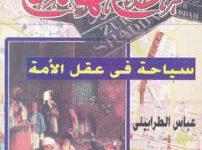 كتاب شوارع لها تاريخ سياحة في عقل الأمة - عباس الطرابيلي