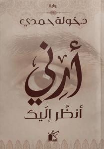 رواية أرني أنظر إليك - خولة حمدي