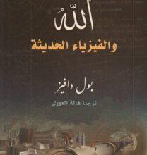 كتاب الله والفيزياء الحديثة - بول دافيز