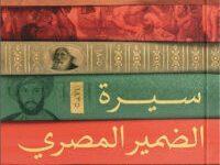 كتاب سيرة الضمير المصري معالم في تاريخ الفكر المصري الحديث - إيهاب الملاح
