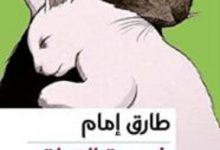 رواية شريعة القطة - طارق إمام