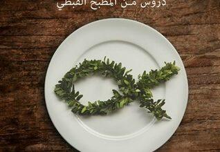 كتاب غذاء للقبطي دروس من المطبخ القبطي - شارل عقل