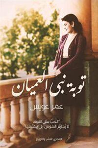 رواية توبة نبي العميان - عمر عويس