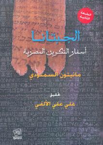 كتاب الجبتانا أسفار التكوين المصرية - مانيتون السمنودي