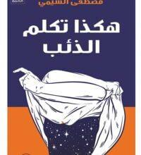 كتاب هكذا تكلم الذئب - مصطفى الشيمي