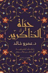 كتاب حياة الذاكرين دليلك لتصفية الذهن والروح - عمرو خالد