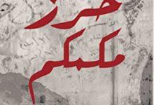 كتاب حرز مكمكم - أحمد ناجي