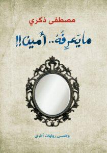 رواية ما يعرفه أمين وخمس روايات أخرى - مصطفى ذكري